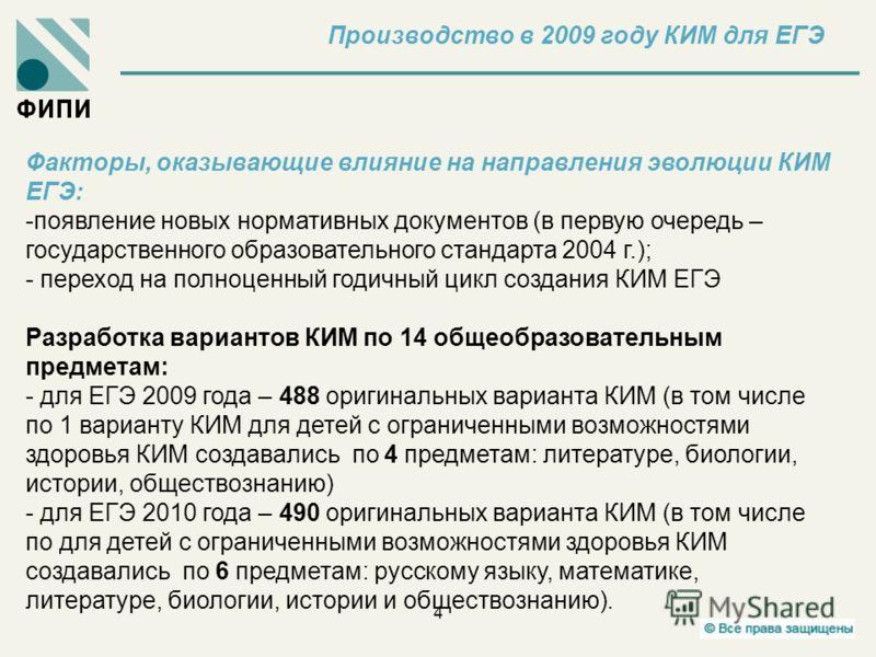 Производство в 2009 году КИМ для ЕГЭ 4 Факторы, оказывающие влияние на направления эволюции КИМ ЕГЭ: -появление новых нормативных документов (в первую очередь – государственного образовательного стандарта 2004 г.); - переход на полноценный годичный ц