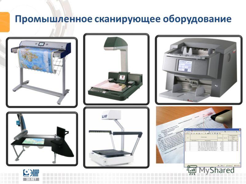 Промышленное сканирующее оборудование
