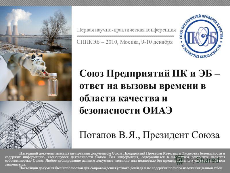 Первая научно-практическая конференция Настоящий документ является внутренним документом Союза Предприятий Проверки Качества и Экспертиз Безопасности и содержит информацию, касающуюся деятельности Союза. Вся информация, содержащаяся в настоящем докум