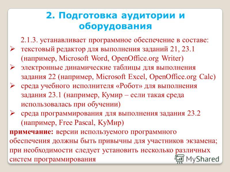 2. Подготовка аудитории и оборудования 2.1.3. устанавливает программное обеспечение в составе: текстовый редактор для выполнения заданий 21, 23.1 (например, Microsoft Word, OpenOffice.org Writer) электронные динамические таблицы для выполнения задани