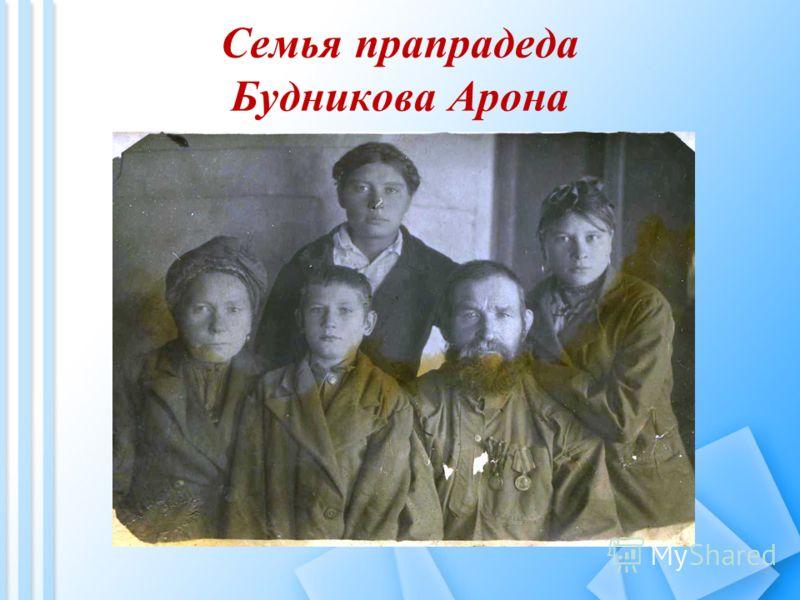 Семья прапрадеда Будникова Арона