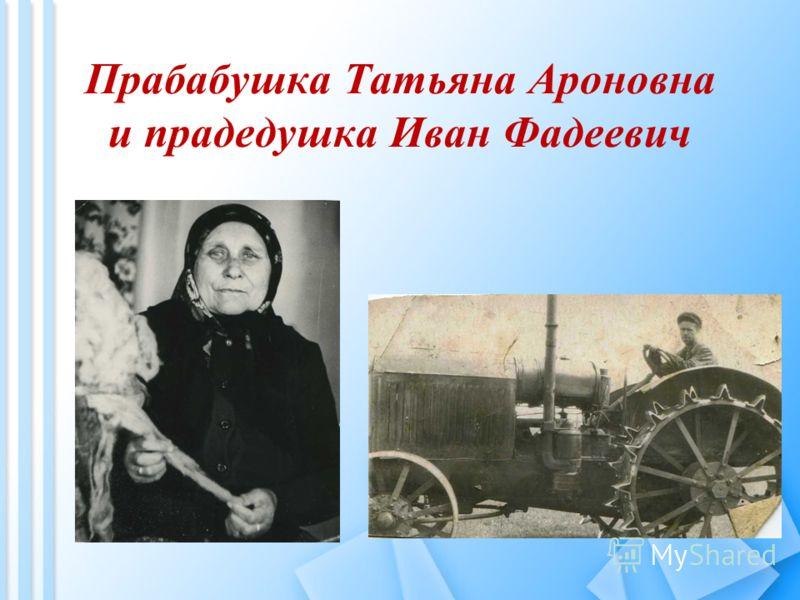 Прабабушка Татьяна Ароновна и прадедушка Иван Фадеевич