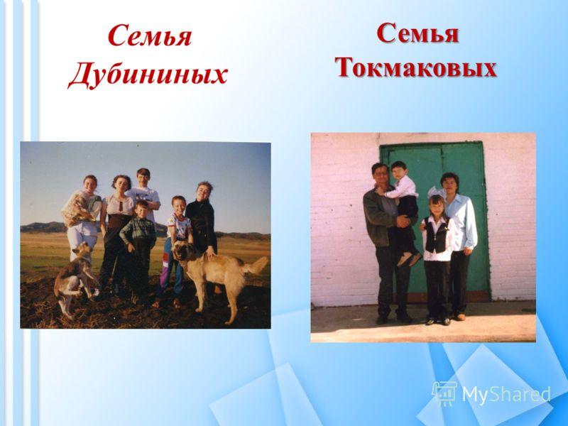 Семья Дубининых Семья Токмаковых