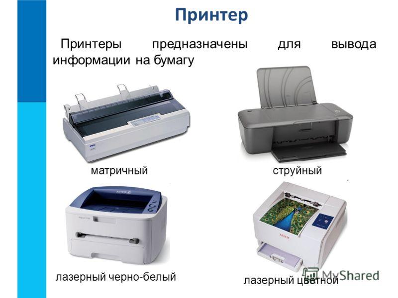 Принтер Принтеры предназначены для вывода информации на бумагу матричныйструйный лазерный черно-белый лазерный цветной