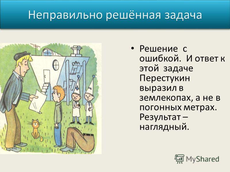 Решение с ошибкой. И ответ к этой задаче Перестукин выразил в землекопах, а не в погонных метрах. Результат – наглядный.