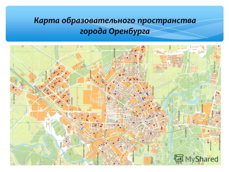 Карта образовательного пространства города Оренбурга
