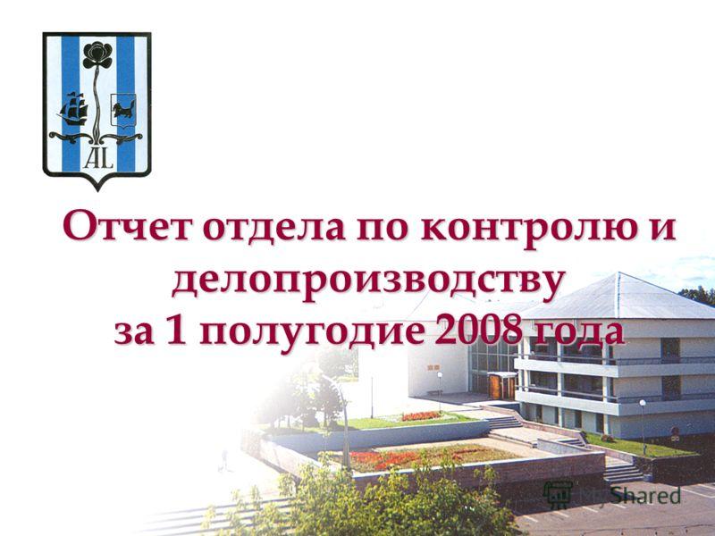 Отчет отдела по контролю и делопроизводству за 1 полугодие 2008 года
