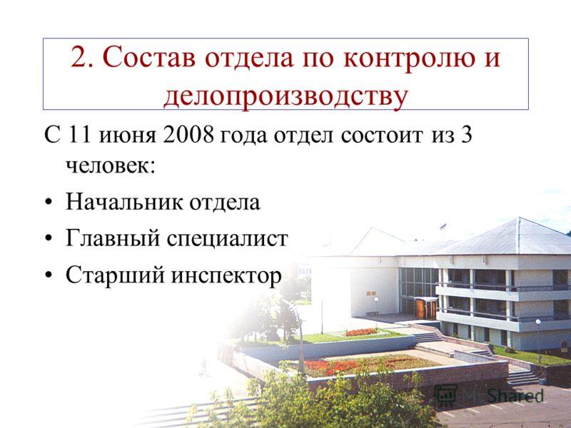 2. Состав отдела по контролю и делопроизводству С 11 июня 2008 года отдел состоит из 3 человек: Начальник отдела Главный специалист Старший инспектор