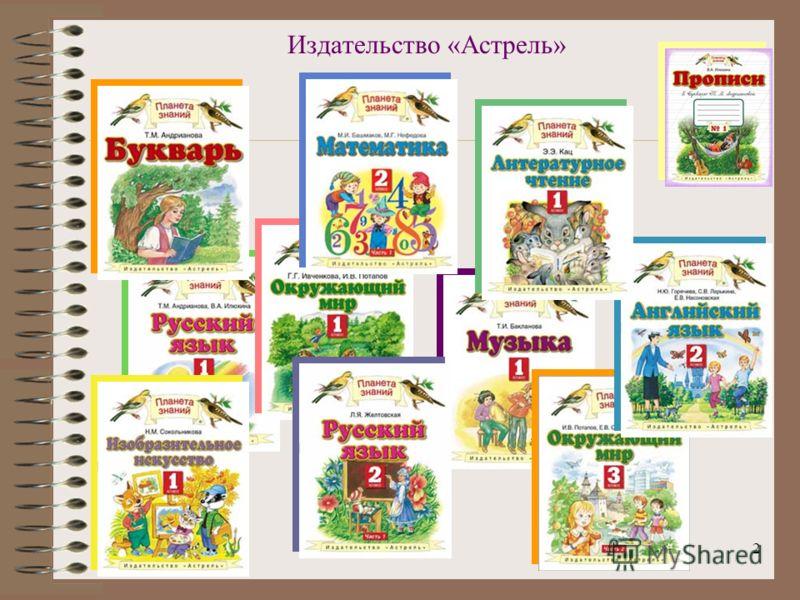 2 Издательство «Астрель»