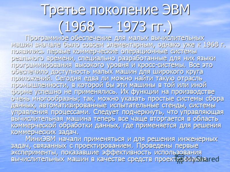 Программное обеспечение для малых вычислительных машин вначале было совсем элементарным, однако уже к 1968 г. появились первые коммерческие операционные системы реального времени, специально разработанные для них языки программирования высокого уровн