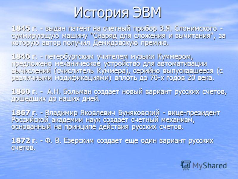 История ЭВМ 1845 г. - выдан патент на счетный прибор З.Я. Слонимского - суммирующую машину