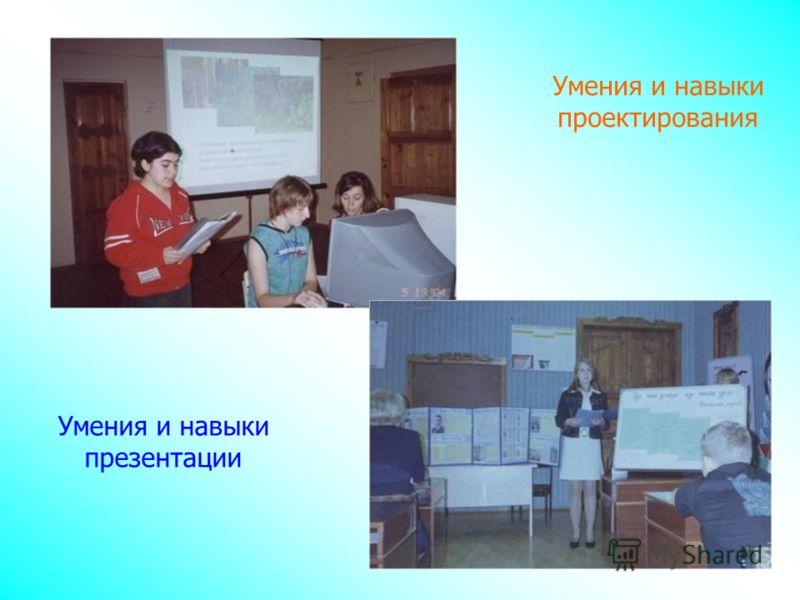 Умения и навыки презентации Умения и навыки проектирования