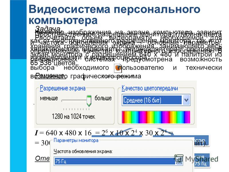 Видеопамять Видеопроцессор Монитор Видеоадаптер Видеосистема персонального компьютера Качество изображения на экране компьютера зависит как от пространственного разрешения монитора, так и от характеристик видеокарты (видеоадаптера), состоящей из виде