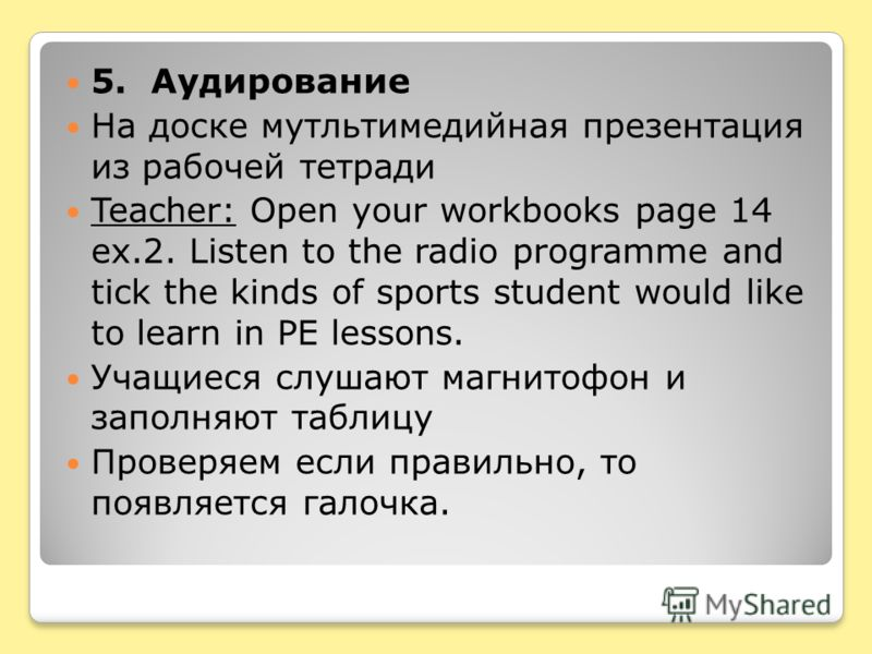 4. Pабота с учебником Teacher: Open your studentsbooks page 26 ex.66. Work in pairs. Describe only one kind of sport in pair. Dont name it. Come to the board, present it and other classmates should guess which sport you are talking about. Учaщиеся ра