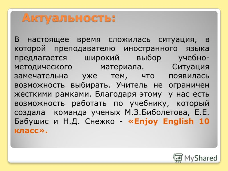 ENJOY ENGLISH 10 класс М.З.Биболетова, Е.Е.Бабушис, Н.Д.Снежко Издательство «Титул», 2008г.