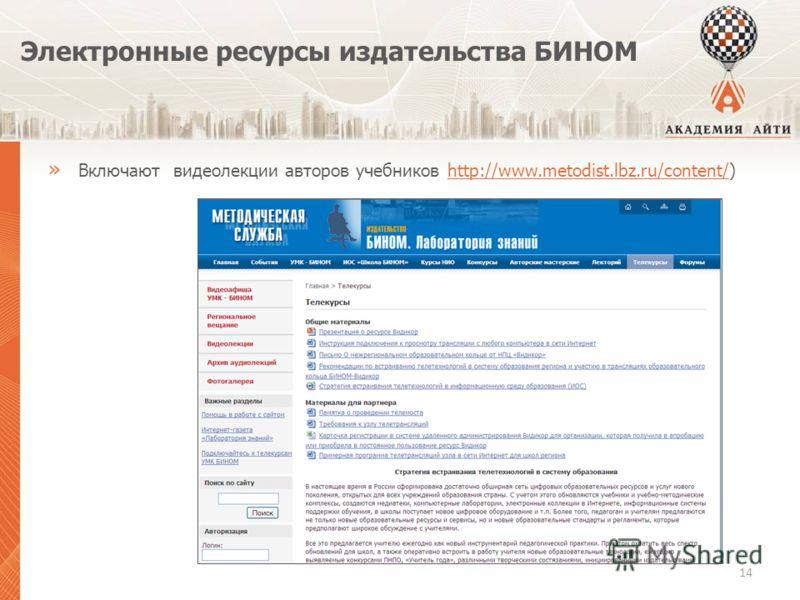 Электронные ресурсы издательства БИНОМ » Включают видеолекции авторов учебников http://www.metodist.lbz.ru/content/)http://www.metodist.lbz.ru/content/ 14