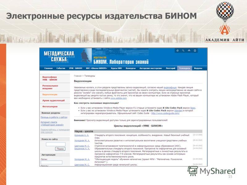 Электронные ресурсы издательства БИНОМ 15