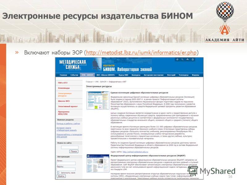 Электронные ресурсы издательства БИНОМ » Включают наборы ЭОР (http://metodist.lbz.ru/iumk/informatics/er.php)http://metodist.lbz.ru/iumk/informatics/er.php 16