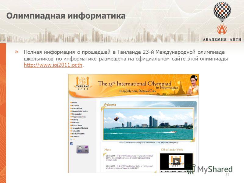 Олимпиадная информатика » Полная информация о прошедшей в Таиланде 23-й Международной олимпиаде школьников по информатике размещена на официальном сайте этой олимпиады http://www.ioi2011.or.th. http://www.ioi2011.or.th 37
