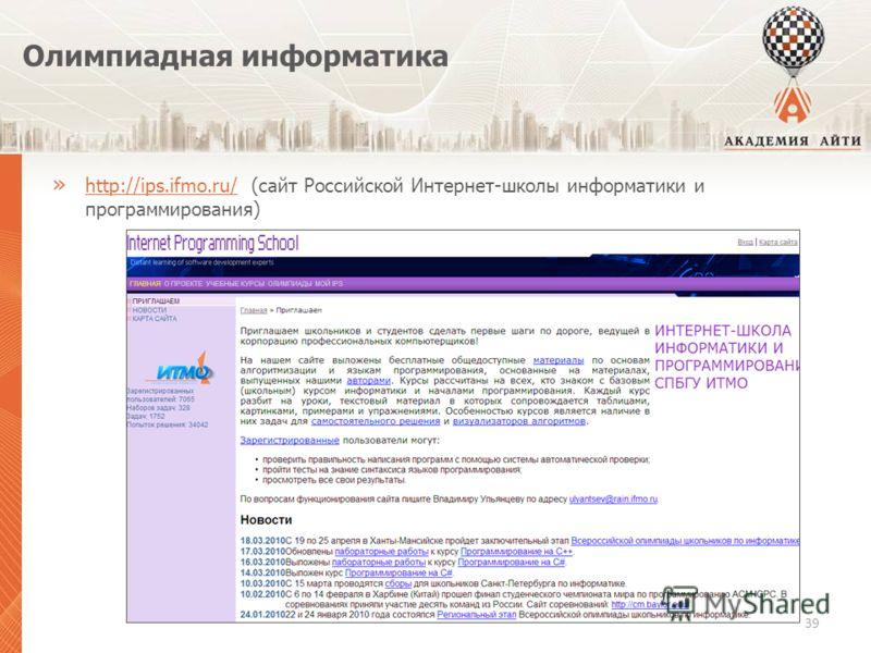 Олимпиадная информатика » http://ips.ifmo.ru/ (сайт Российской Интернет-школы информатики и программирования) http://ips.ifmo.ru/ 39
