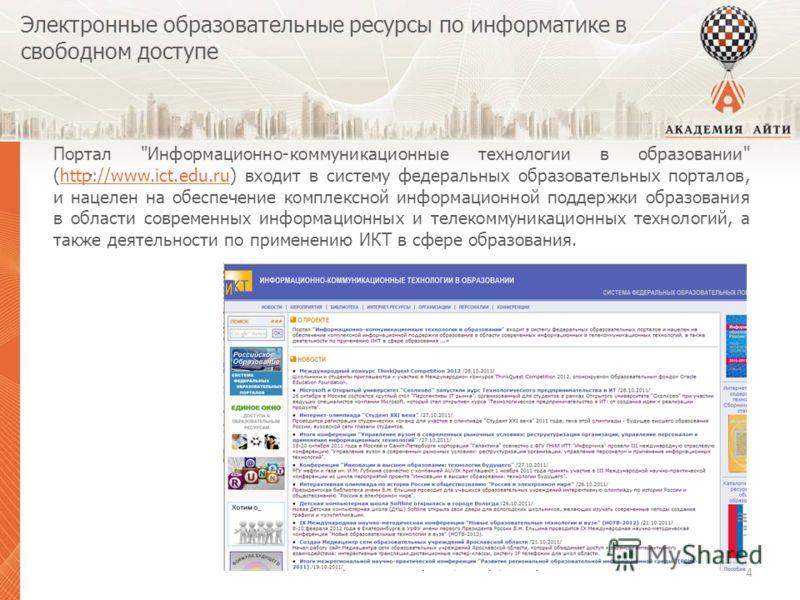 Электронные образовательные ресурсы по информатике в свободном доступе. Портал