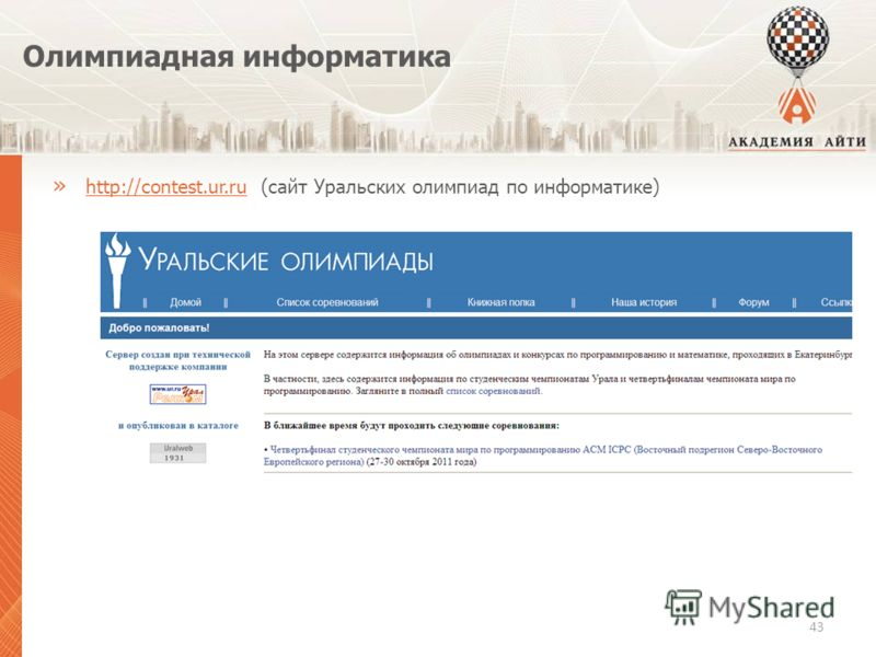 Олимпиадная информатика » http://contest.ur.ru (сайт Уральских олимпиад по информатике) http://contest.ur.ru 43