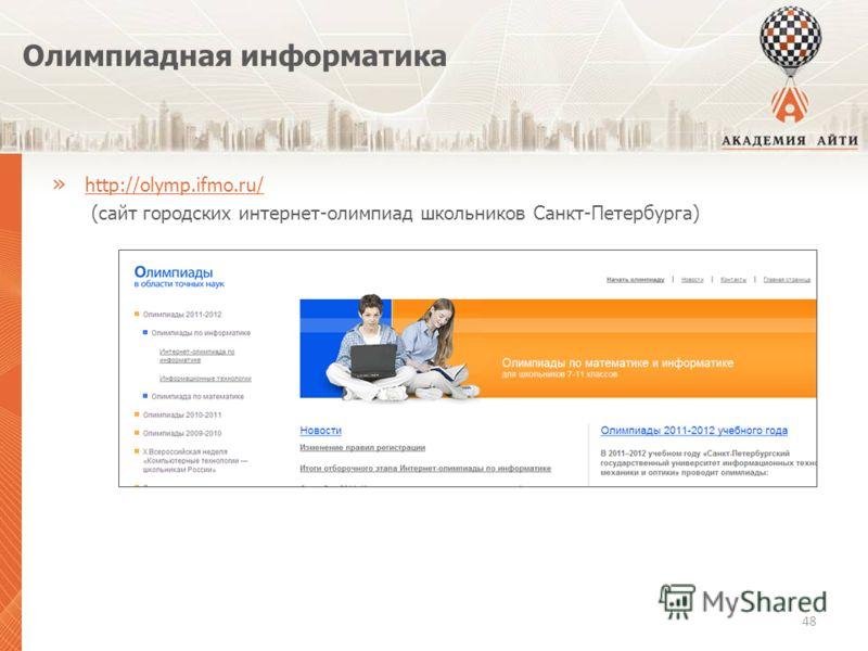 Олимпиадная информатика » http://olymp.ifmo.ru/ http://olymp.ifmo.ru/ (сайт городских интернет-олимпиад школьников Санкт-Петербурга) 48