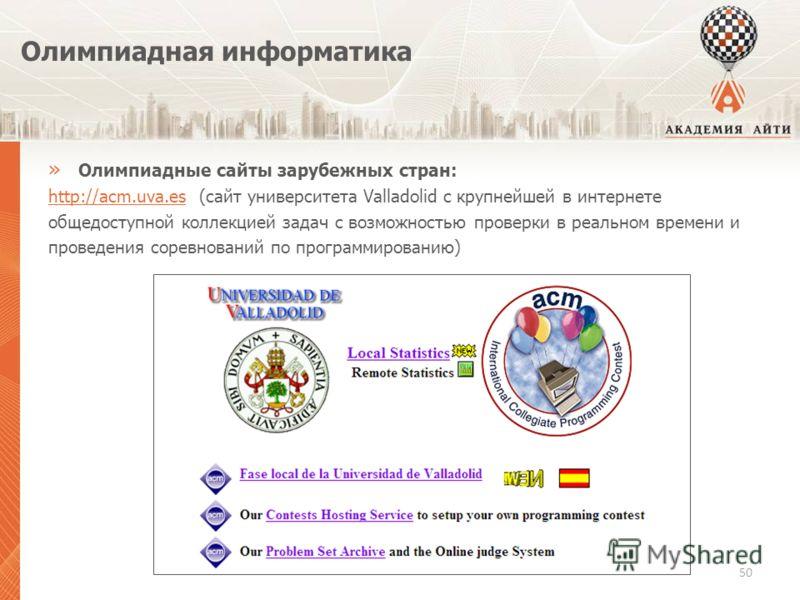 Олимпиадная информатика » Олимпиадные сайты зарубежных стран: http://acm.uva.es (сайт университета Valladolid с крупнейшей в интернете общедоступной коллекцией задач с возможностью проверки в реальном времени и проведения соревнований по программиров