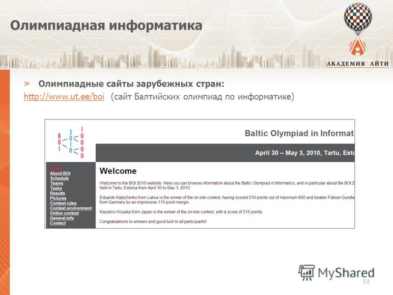 Олимпиадная информатика » Олимпиадные сайты зарубежных стран: http://www.ut.ee/boi (сайт Балтийских олимпиад по информатике) 53