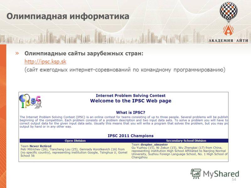 Олимпиадная информатика » Олимпиадные сайты зарубежных стран: http://ipsc.ksp.sk (сайт ежегодных интернет-соревнований по командному программированию) 54