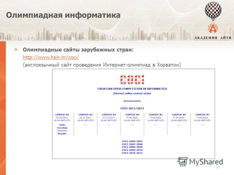 Олимпиадная информатика » Олимпиадные сайты зарубежных стран: http://www.hsin.hr/coci/ (англоязычный сайт проведения Интернет-олимпиад в Хорватии) 55