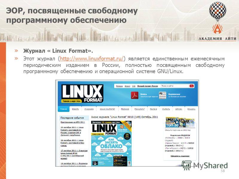 ЭОР, посвященные свободному программному обеспечению » Журнал « Linux Format». » Этот журнал (http://www.linuxformat.ru/) является единственным ежемесячным периодическим изданием в России, полностью посвященным свободному программному обеспечению и о