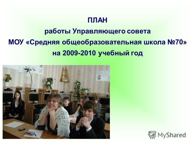 ПЛАН работы Управляющего совета МОУ «Средняя общеобразовательная школа 70» на 2009-2010 учебный год