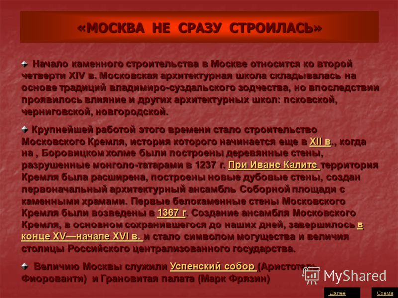 «МОСКВА НЕ СРАЗУ СТРОИЛАСЬ» Начало каменного строительства в Москве относится ко второй четверти XIV в. Московская архитектурная школа складывалась на основе традиций владимиро-суздальского зодчества, но впоследствии проявилось влияние и других архит