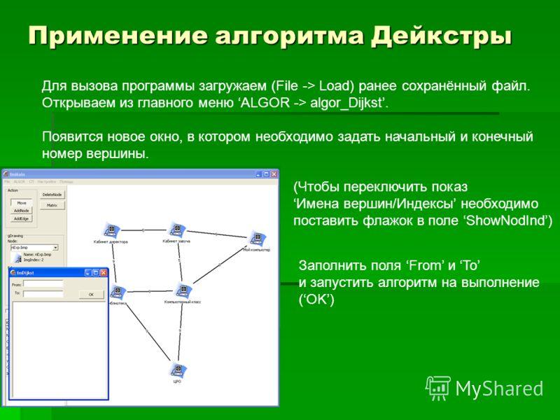 Применение алгоритма Дейкстры Для вызова программы загружаем (File -> Load) ранее сохранённый файл. Открываем из главного меню ALGOR -> algor_Dijkst. Появится новое окно, в котором необходимо задать начальный и конечный номер вершины. (Чтобы переключ