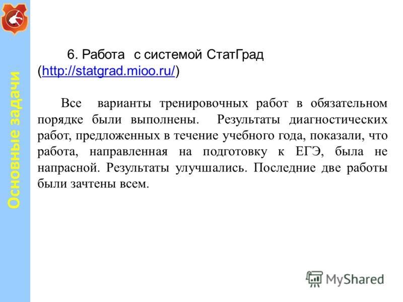6. Работа с системой СтатГрад (http://statgrad.mioo.ru/)http://statgrad.mioo.ru/ Все варианты тренировочных работ в обязательном порядке были выполнены. Результаты диагностических работ, предложенных в течение учебного года, показали, что работа, нап
