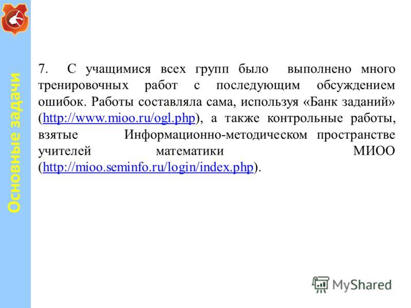 7. С учащимися всех групп было выполнено много тренировочных работ с последующим обсуждением ошибок. Работы составляла сама, используя «Банк заданий» (http://www.mioo.ru/ogl.php), а также контрольные работы, взятые Информационно-методическом простран