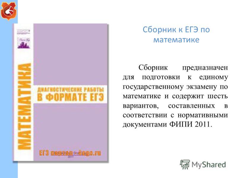 Сборник к ЕГЭ по математике Сборник предназначен для подготовки к единому государственному экзамену по математике и содержит шесть вариантов, составленных в соответствии с нормативными документами ФИПИ 2011.