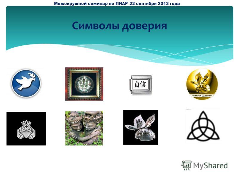 Символы доверия Межокружной семинар по ПИАР 22 сентября 2012 года