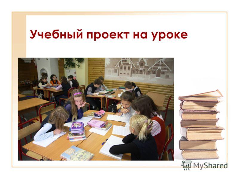 Учебный проект на уроке