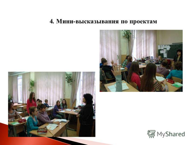 4. Мини-высказывания по проектам