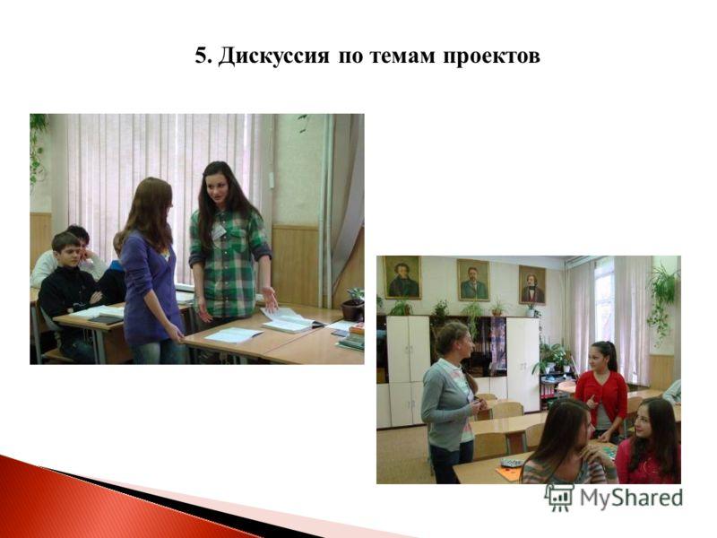 5. Дискуссия по темам проектов
