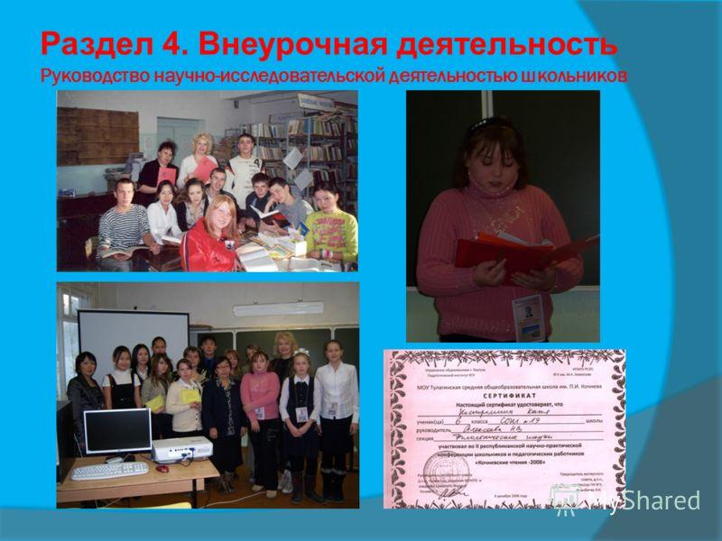 Руководство научно-исследовательской деятельностью школьников Раздел 4. Внеурочная деятельность