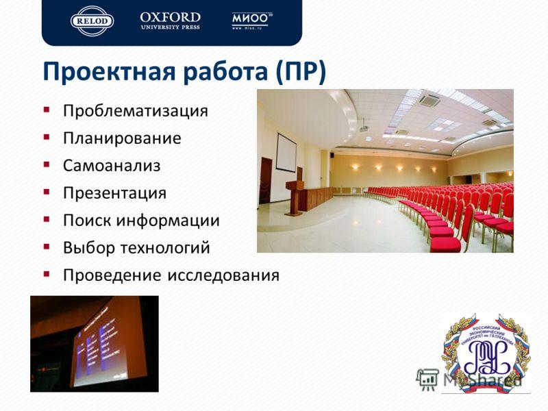 Проектная работа (ПР) Проблематизация Планирование Самоанализ Презентация Поиск информации Выбор технологий Проведение исследования