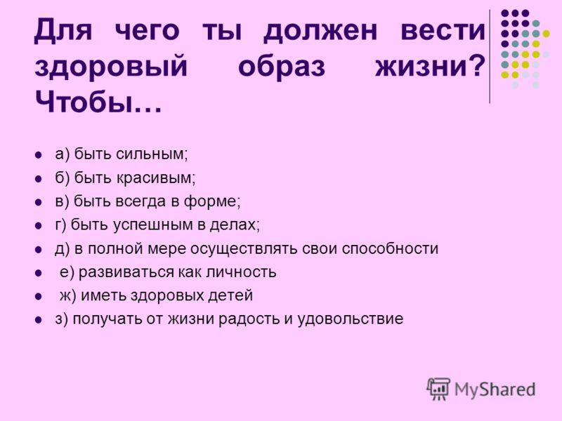 Насколько успех в жизни человека зависит от его образа жизни? а) полностью; б) во многом; в) не очень; г) не зависит.