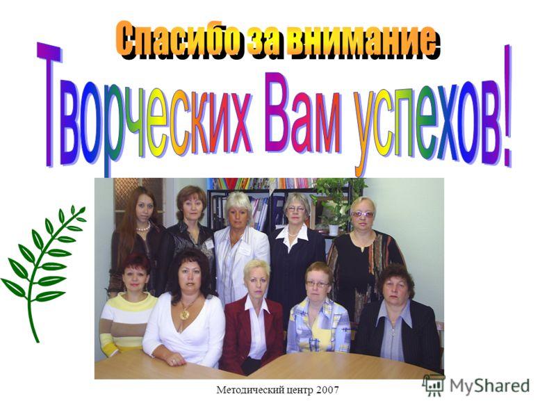 Методический центр 2007