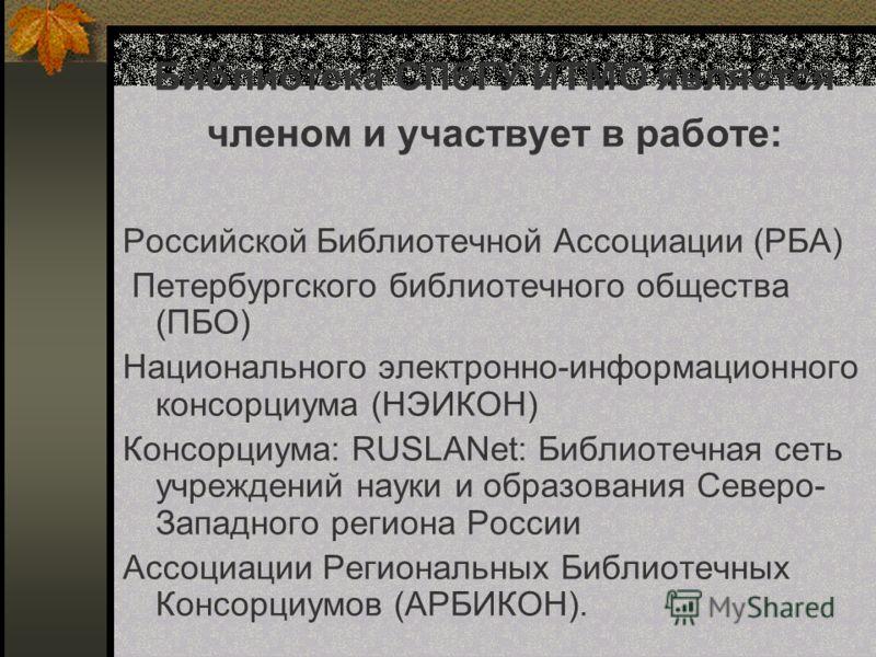Библиотека СПбГУ ИТМО является членом и участвует в работе: Российской Библиотечной Ассоциации (РБА) Петербургского библиотечного общества (ПБО) Национального электронно-информационного консорциума (НЭИКОН) Консорциума: RUSLANet: Библиотечная сеть уч