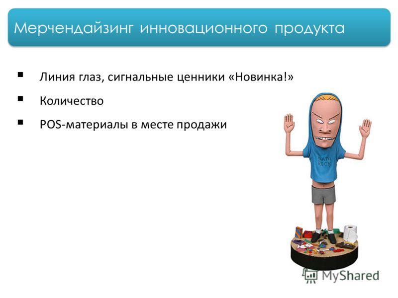 Мерчендайзинг инновационного продукта Линия глаз, сигнальные ценники «Новинка!» Количество POS-материалы в месте продажи