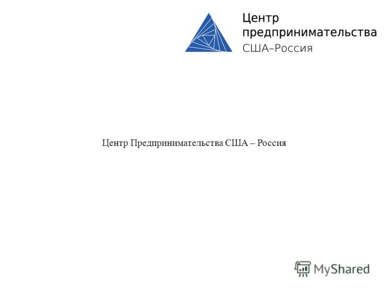 Центр Предпринимательства США – Россия