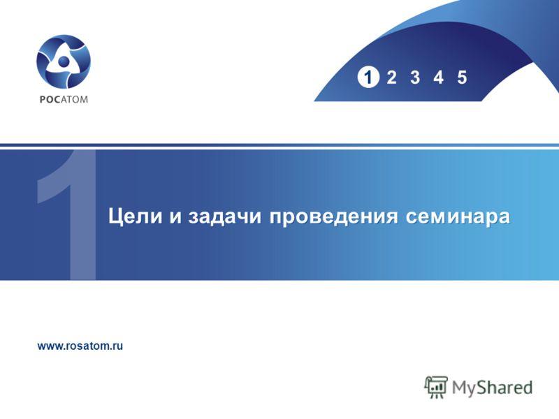 www.rosatom.ru 12345 Цели и задачи проведения семинара